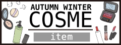 AUTUMN・WINTER COSME2017