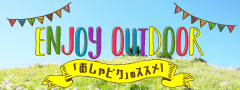ENJOY OUTDOOR2018